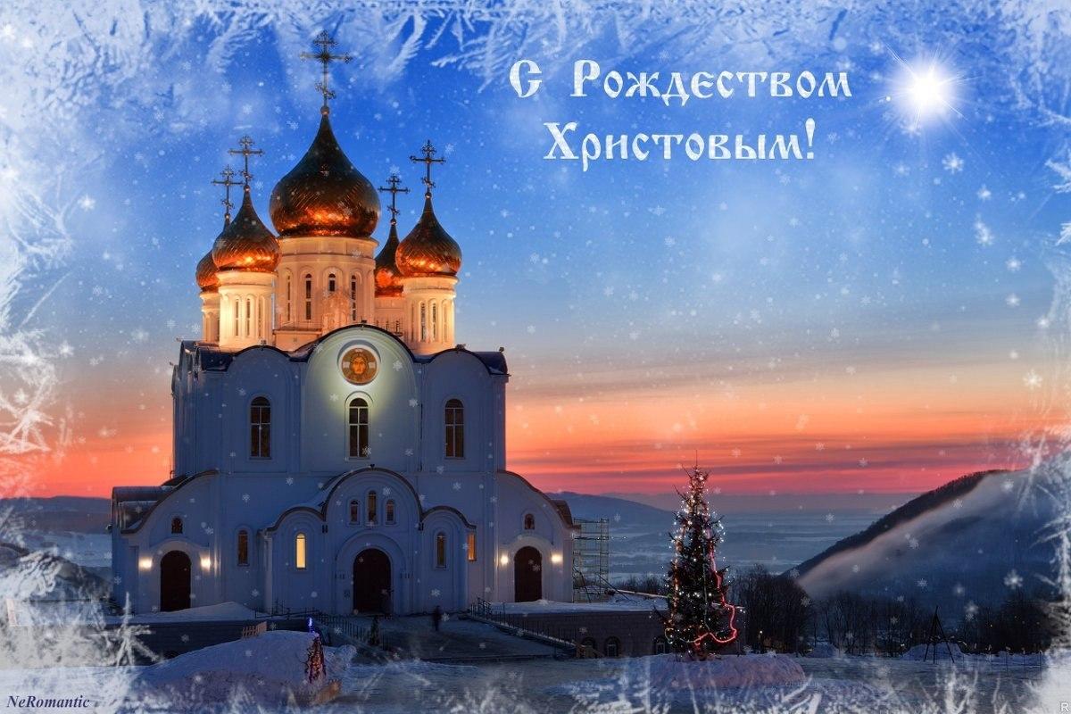 Слова для поздравления с рождеством любимой