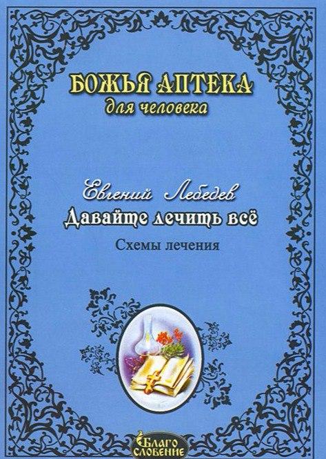 ЕВГЕНИЙ ГЕННАДЬЕВИЧ ЛЕБЕДЕВ КНИГИ СКАЧАТЬ БЕСПЛАТНО